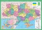 Україна. Адміністративний поділ та історико-етнографічні землі