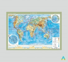 фото - Світ. Фізична карта