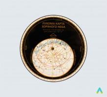 фото - Рухома карта зоряного неба