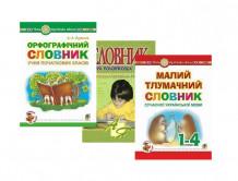 фото - Словники з української мови