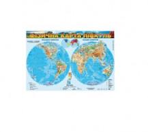 фото - Фізична карта півкуль