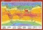Світ. Кліматичні пояси та області