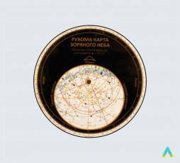 Рухома карта зоряного неба