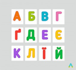 """фото - Комплект """"Букви українського алфавіту"""""""