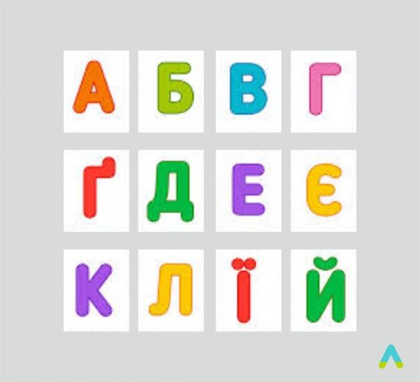 """Комплект """"Букви українського алфавіту""""  - фото"""
