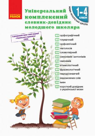 Універсальний комплексний словник-довідник молодшого школяра - фото